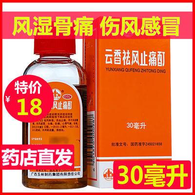 廣西玉林牌云香祛風止痛酊30ml活血止疼肚子痛凍瘡藥云香精藥品