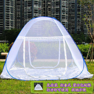 夏季户外旅行折叠免安装蒙古包蚊帐1.5米1.8床野外打地铺露营帐篷