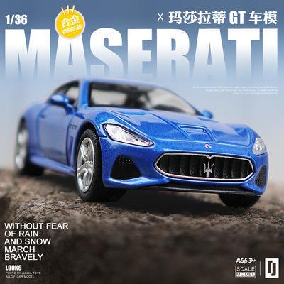 玛莎拉蒂GT跑车仿真合金车模 儿童玩具车回力车男孩汽车摆件模型