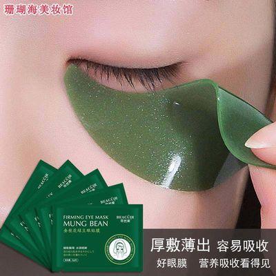 【7天淡化眼袋】金桂花绿豆眼贴眼膜缓解疲劳去黑眼圈补水去皱纹