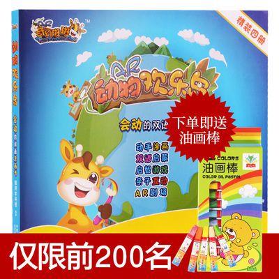 全四册 AR绘图书3岁儿童幼儿益智游戏书动物欢乐岛启蒙赠油画棒