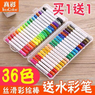 真彩水溶性炫彩棒36色油画棒儿童彩色蜡笔安全无毒可水洗涂鸦彩笔