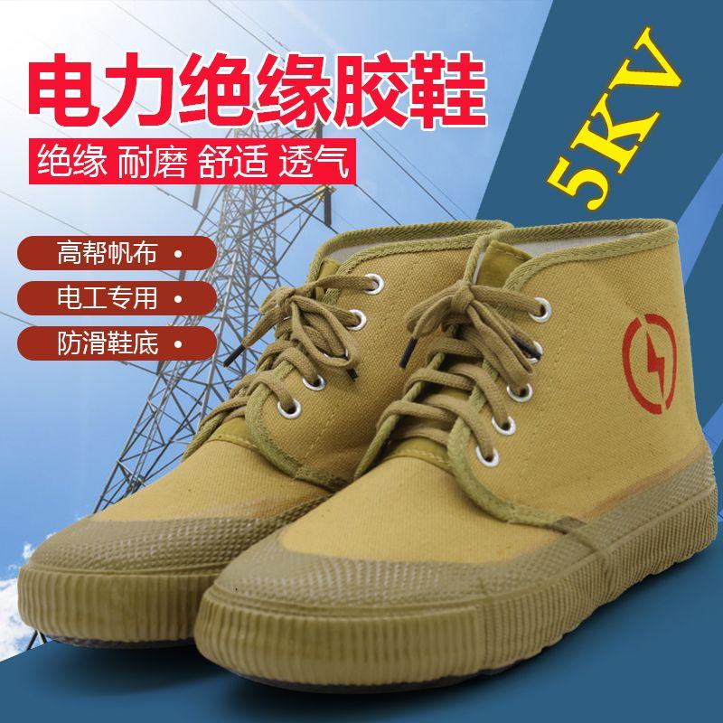 高帮低压5000伏绝缘鞋户外帆布透气劳保鞋男女工地耐磨防护鞋胶鞋