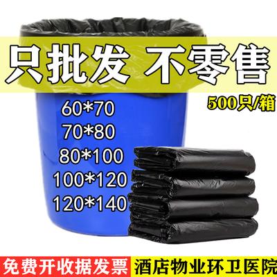 超大号垃圾袋批发加厚黑色手提70平口80酒店环卫物业100120包邮