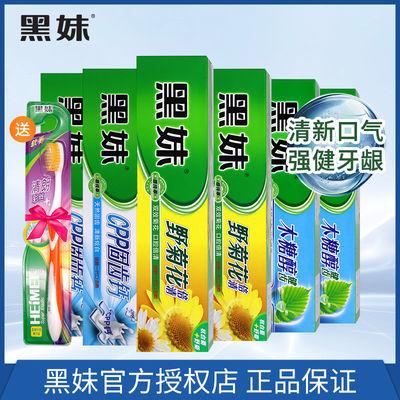 黑妹牙膏正品清新口气去黄口臭洁齿护龈薄荷味牙膏家庭实惠装