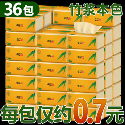 【36包箱装】竹浆本色纸巾抽纸批发整箱家用面巾纸餐巾纸卫生纸抽