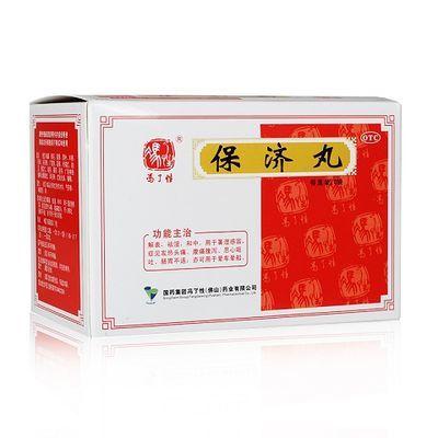 保济丸,中成药名。为祛湿剂,具有解表,祛湿,和中之功效。主治暑湿感冒,症见发热头痛、腹痛腹泻、恶心呕吐、,肠胃不适;亦用于晕车晕船。