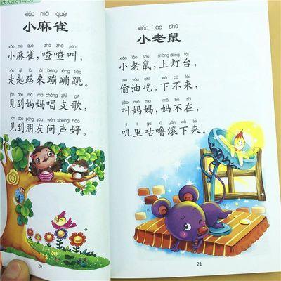 儿歌三百首加厚注音版0-6岁幼儿童儿歌童谣大图大字启蒙早教书籍