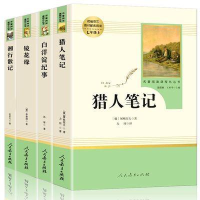 湘行散记镜花缘猎人笔记白洋淀纪事正版初中生七年级人教版书籍