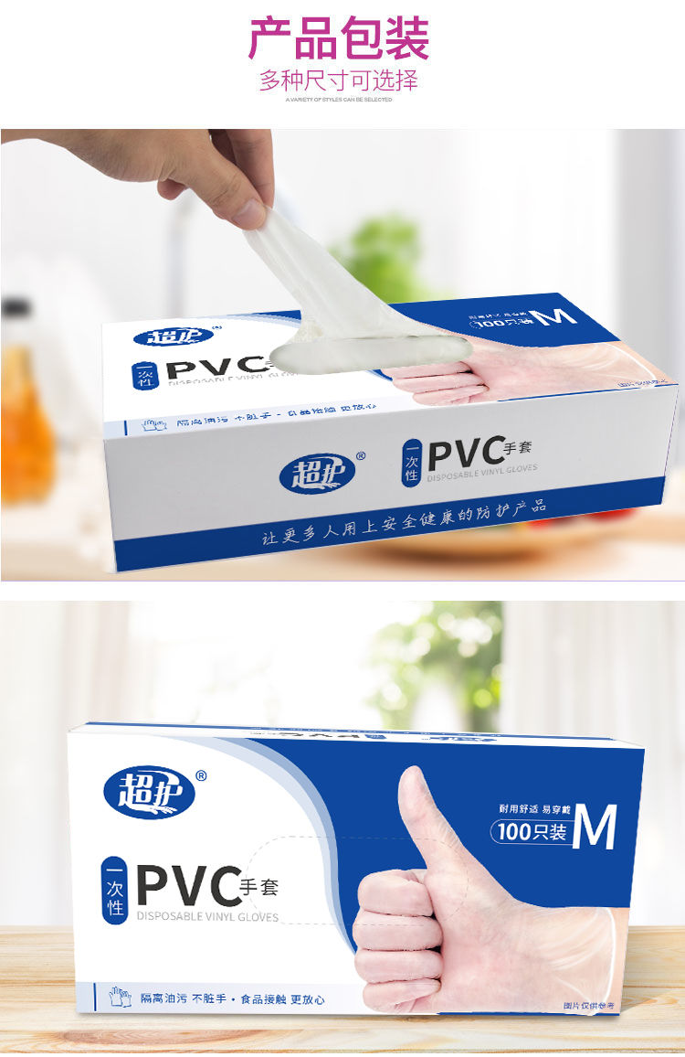 一次性手套食品餐饮透明手套薄膜美容加厚塑料PE龙虾家务防水手套