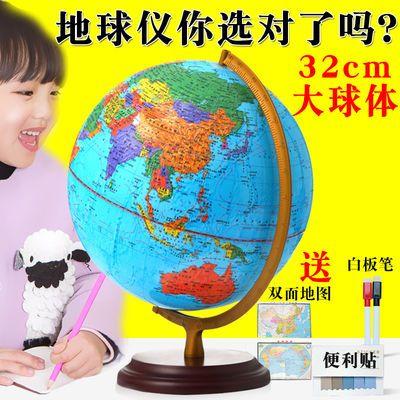 童鸽教学AR地球仪中小学生20cm高清大中号儿童玩具办公室客厅摆件