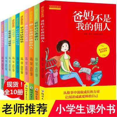 亏本冲量】小学生课外书籍成长励志爸妈不是我的佣人书儿童故事书