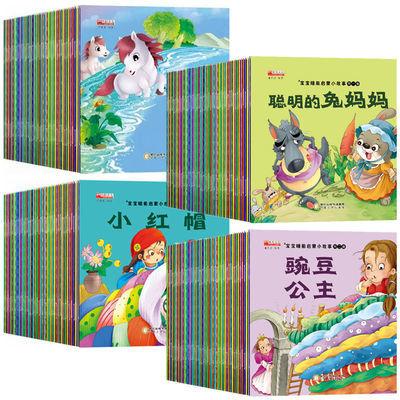 有声伴读儿童绘本注音版宝宝睡前故事书 0-6岁婴儿童图书启蒙读物