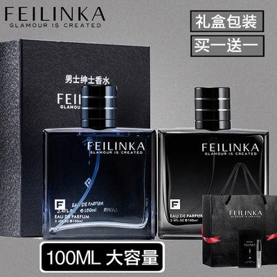 香水男士成人持久淡香喷雾学生自然正品牌清新香体古龙木质香礼物