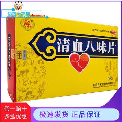 清血八味片 96片 头痛血 热中暑 高血压 高血脂 高血糖 血液粘稠