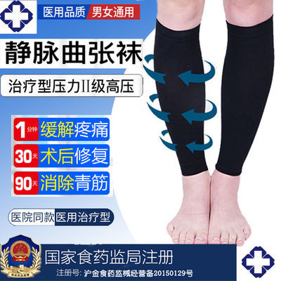 治疗静脉曲张弹力袜男女医用二级静脉曲张术后恢复腿部水肿痛血栓