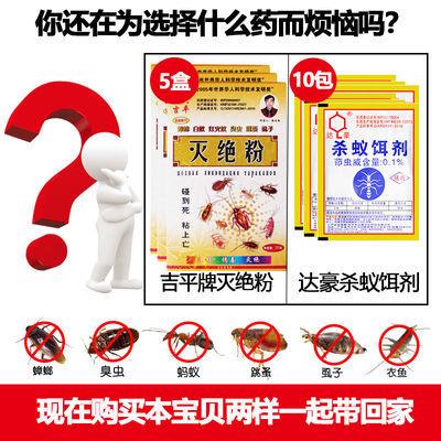 5盒灭绝粉+10包杀蚁饵剂灭蚁清蟑螂一扫净毒蚂蚁药跳蚤药驱除臭虫