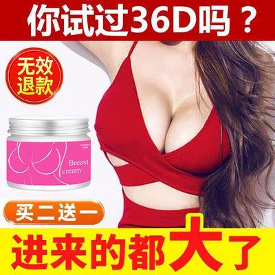 【药监局备案】效果杠杠的,我们这款产品对于:女性,少女,产后,乳房下垂、松驰、天生小胸平胸、胸部发育不良、乳房外扩,等等,都有很好的效果。正品丰胸霜,胸部紧实,舒缓肌肤,防止下垂,少女乳房增大,产品后胸部护理按摩,科学配方比,现在亏本冲量,有需要的亲们赶紧入手吧!!!全程保密发货,快递单和包裹不会注明产品信息!