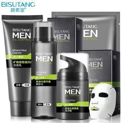 男士洗面奶套装美白祛痘控油去黑头化妆品学生补水保湿护肤品套装