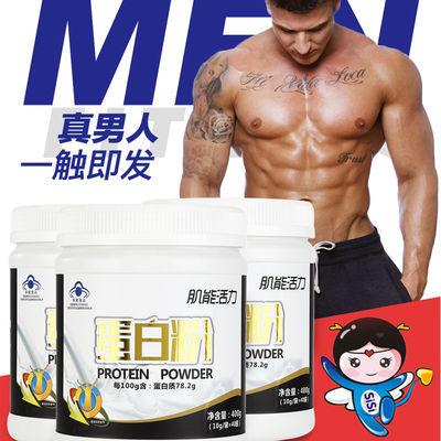 肌能活力蛋白粉40小袋装78.2%大豆乳清蛋白质粉增肌增重增强免疫