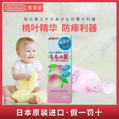 桃子水日本版婴儿痱子水儿童爽身露宝宝桃叶水新生儿用液体痱子粉