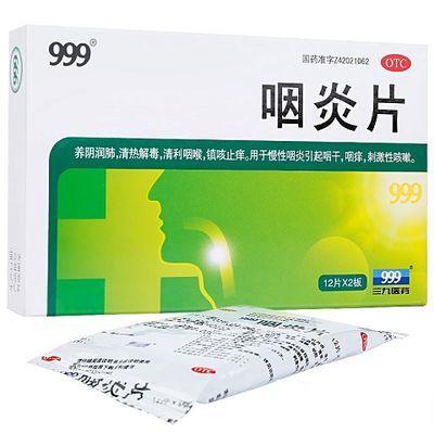 咽炎片,养阴润肺,清热解毒,清利咽喉,镇咳止痒。用于慢性咽炎引起咽干,咽痒,刺激性咳嗽。