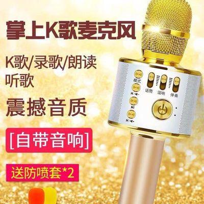 全民k歌神器变声器麦克风通用无线蓝牙话筒家用便携式ktv音响一体