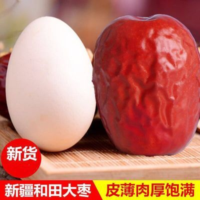 19年新枣 新疆一级和田大枣免洗新疆特产红枣500克包邮
