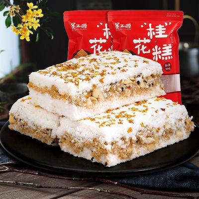 吴玉源温州特产桂花糕250g500g手工传统糕点糯米糕零食下午茶包邮
