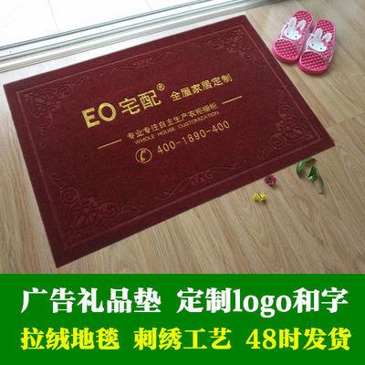 广告地垫定制定做LOGO礼品地垫迎宾电梯商铺进门脚垫防滑地毯门垫