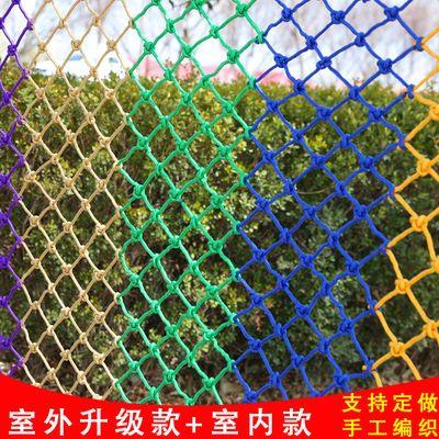 天井安全网围网防坠网爬藤网挂衣网楼梯阳台幼儿园儿童安全防护网
