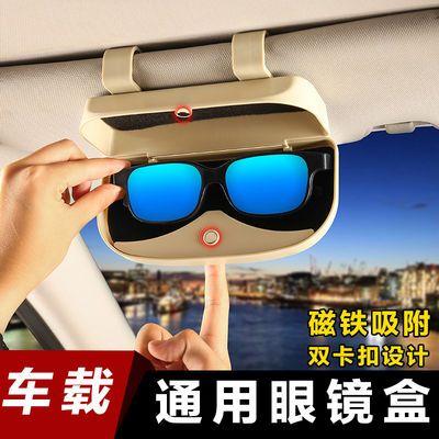 眼镜架多功能汽车遮阳板收纳天下车品墨镜架车载眼镜盒车用眼镜夹