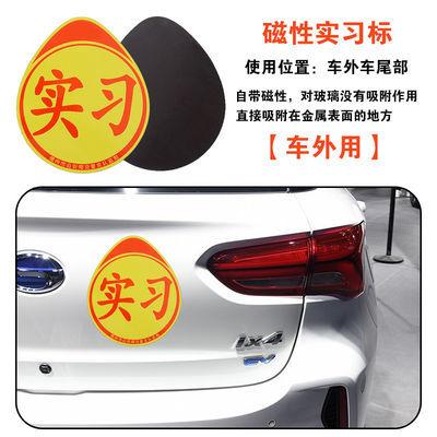 光防水驾驶实习标签牌汽车统一实习标志新手上路磁吸磁性实习贴反