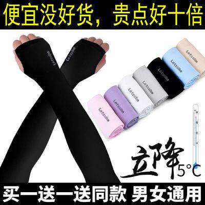 【2双装】高质量韩国冰袖冰丝防晒袖套防晒手套女长款男手臂套袖