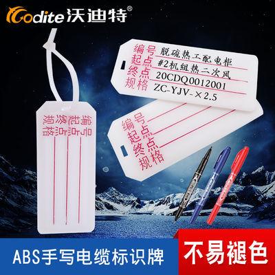电缆标识牌 PVC手写标牌带字标志牌 电线塑料吊牌扎带挂牌72*32