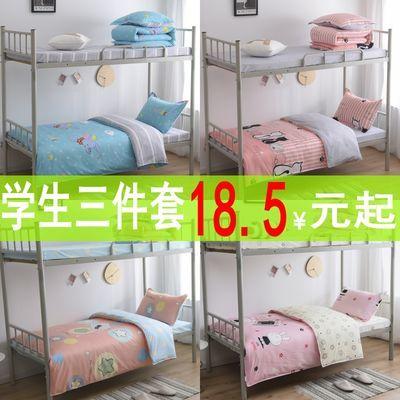 单人三件套大学生宿舍床上用品上下铺1.2米1.5高低床儿童床单被套