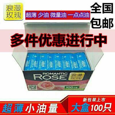 浪漫玫瑰超薄避孕套新版少油口舌男女成人夫妻情趣用微量油肛