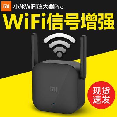 小米WiFi放大器PRO无线增强信号中继接收家用路由加强扩展网络