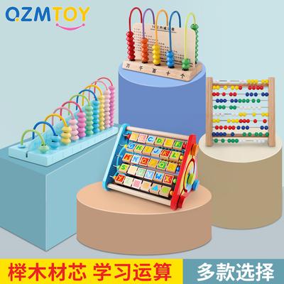 巧之木木质儿童玩具计算架早教益智小学生算珠数学教具十档计算器