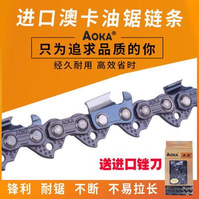 进口奥卡油锯链条12寸16寸18寸20寸斯蒂尔汽油锯链条电锯链条【3月19日发完】