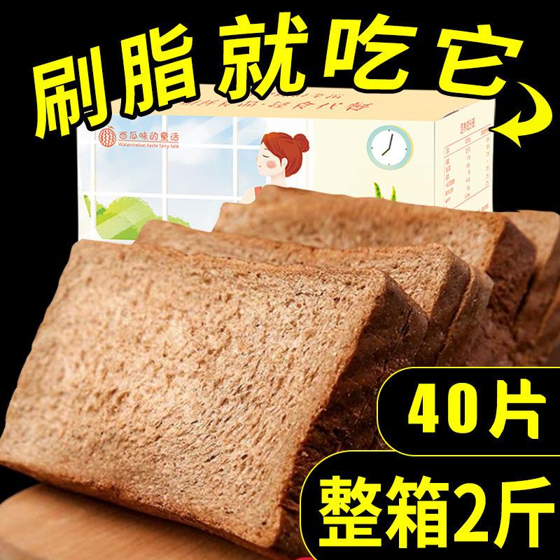 [健身刷脂]2斤黑麦全麦面包代餐无蔗糖粗粮吐司早餐整箱零食品1斤