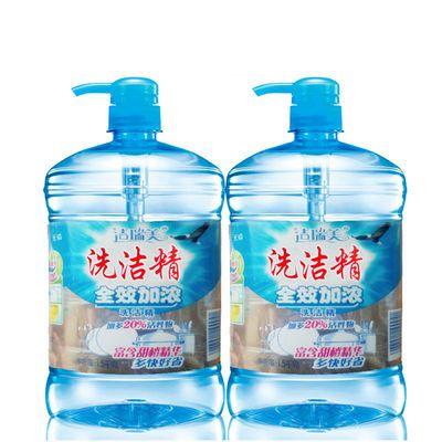【足足6斤】【2瓶装】洁瑞美洗洁精强效去残留 果蔬不伤手