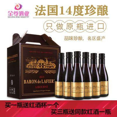 法国进口小瓶红酒干红葡萄酒整箱原瓶原装187ml多套餐可选礼盒装
