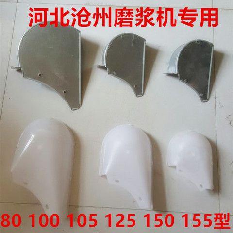 河北沧州铁狮磨浆机挡渣板挡板出渣口护罩豆浆机塑料铁挡渣板
