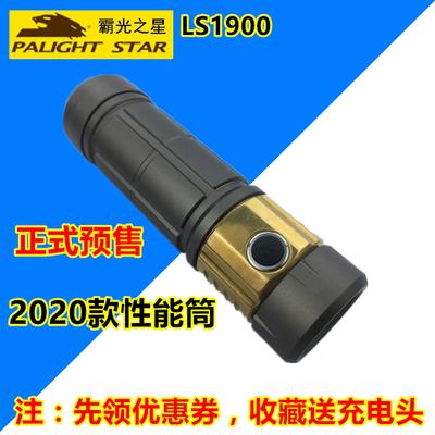 新品霸光LS1900强光手电筒26650小直充电超亮LED迷你大光圈户外