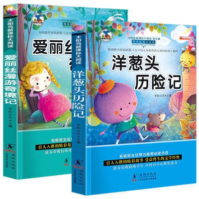 爱丽丝漫游奇境记 洋葱头历险记 儿童图书励志文学小学生课外书籍