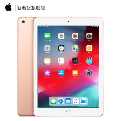 Apple/苹果iPad 2018款平板电脑 32G 金色 9.7英寸 WiFi版【预售:成团后5天内发完】
