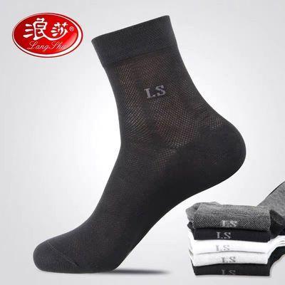 浪莎袜子男士纯棉春夏季薄款中筒袜商务防臭吸汗网眼透气运动短袜