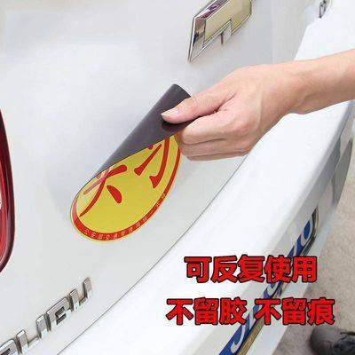 字汽车统一吸牌磁贴新手上路车贴实习标志女司机创意磁性搞笑文
