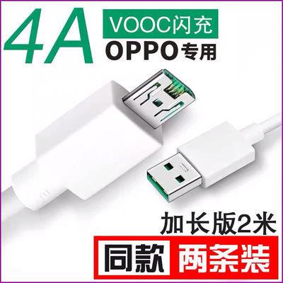 适用于OPPO闪充r17数据线r9闪充线r11 r15闪充线安卓手机快充电线